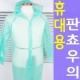 성인+아동 판쵸우의 일회용 비옷 우비/레인코트 휴대용 판초우의 등산용품 낚시용품 캠핑.장화.우산 상품이미지
