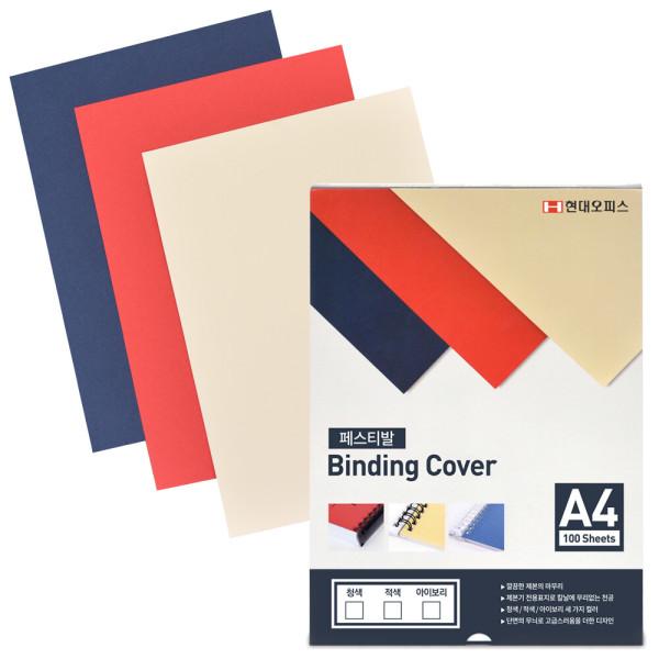 제본기소모품 제본표지 종이표지 레자크/색상선택 상품이미지