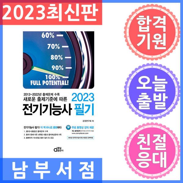 동일출판사 전기기능사 필기  - 새로운 출제기준에 따른 2020 상품이미지