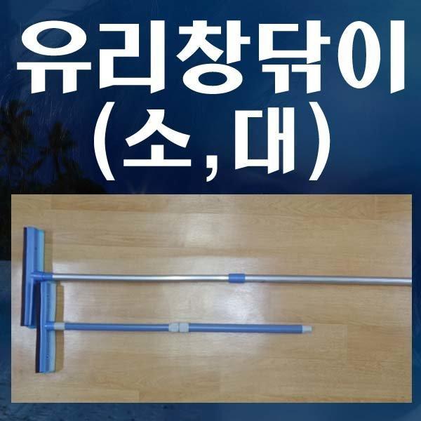 D141/유리창닦이/소대/유리창청소/유리창청소기 상품이미지