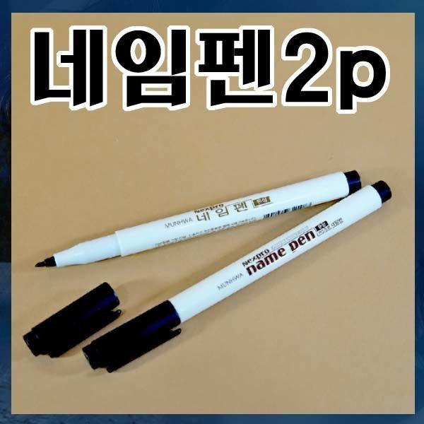A211/네임펜/2p/유성/싸인펜/필기구/국산 상품이미지