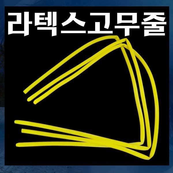 B251/라텍스고무줄/3개/고무줄/고무밴드/노란고무줄 상품이미지