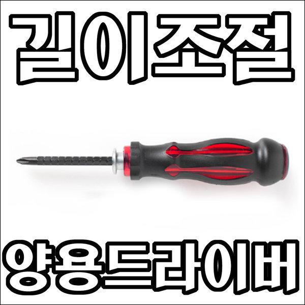 B279/길이조절양용드라이버/드라이버/십자드라이버 상품이미지