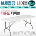 01 다용도테이블  브로몰딩 다용도 테이블 모음전 간이탁자/접이식 테이블/접이식의자/캠핑테이블