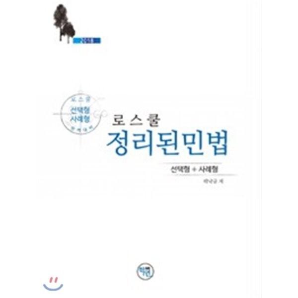2018 로스쿨 정리된 민법 (선택형 + 사례형)   곽낙규 상품이미지