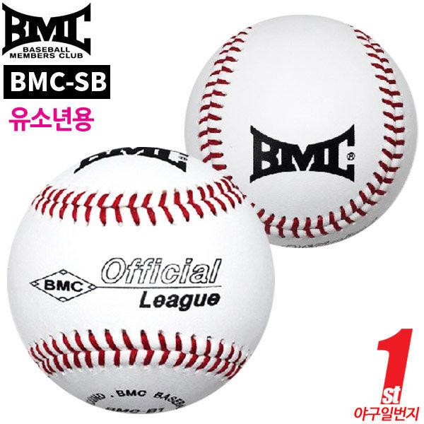 BMC SB 가죽안전구 B등급 플렉스1 유소년 야구공 낱개 상품이미지