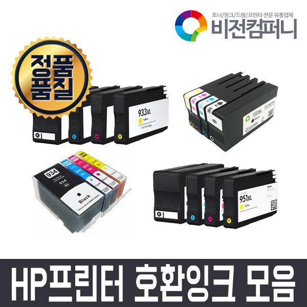HP프린터 호환잉크 모음전/ 1등급 고품질 잉크만 사용 상품이미지