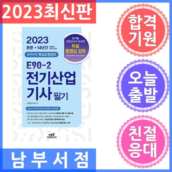 엔트미디어/E90-2 전기산업기사 필기  : 본문+최근 12개년 기출문제(2007~2018) 2019 상품이미지