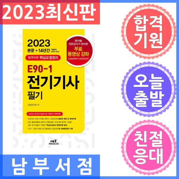 엔트미디어/E90-1 전기기사 필기 본문 + 최근 12개년 기출문제 2019 상품이미지