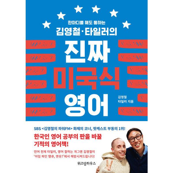 위즈덤하우스 한 마디를 해도 통하는 김영철 타일러의 진짜 미국식 영어 상품이미지