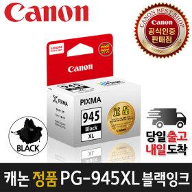 캐논정품잉크 PG-945XL 대용량 MG2590 MG3090