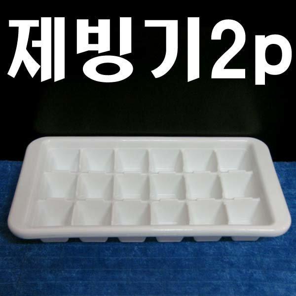 C071/각얼음틀2p/제빙기/각얼음/각얼음통/냉장고제빙 상품이미지