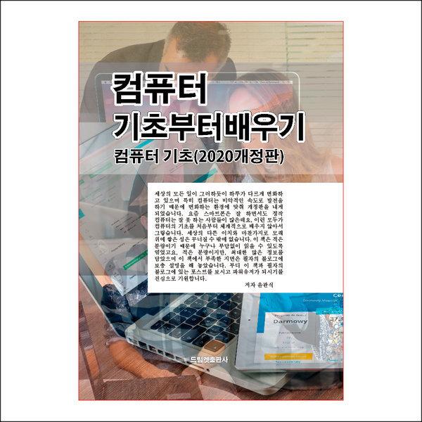 E164/컴퓨터기초/컴퓨터구조/바탕화면/제어판 상품이미지