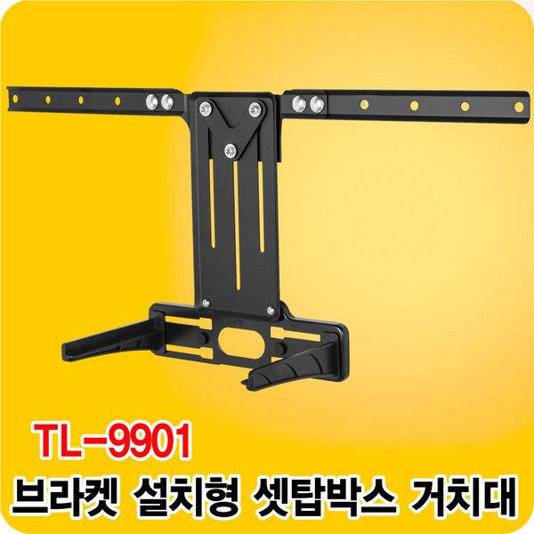 TL-9901 셋톱박스 선반/셋탑박스거치대/브라켓에 설치 상품이미지