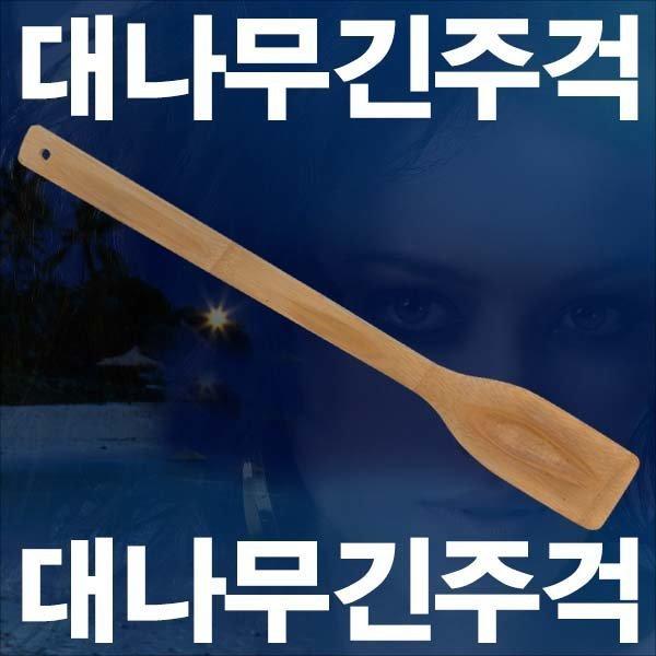 B398/긴주걱/대나무긴주걱/주걱/장주걱/대나무주걱 상품이미지