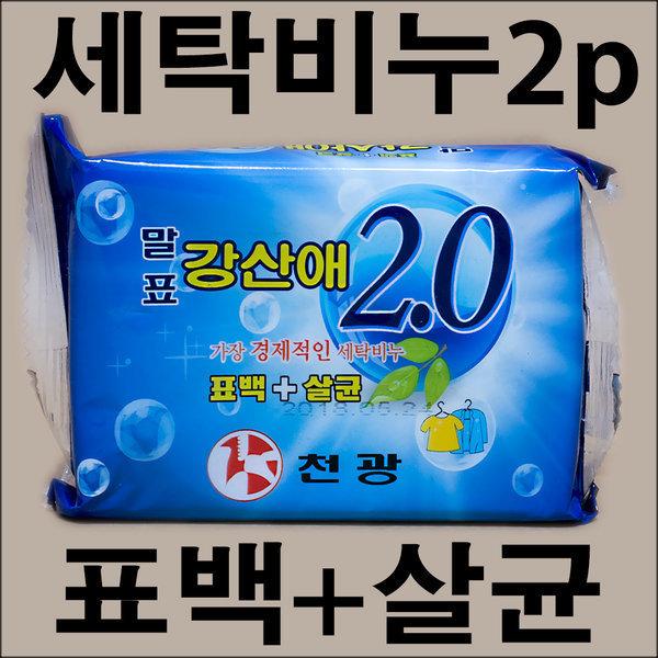 D102/세탁비누/2p/빨래비누/표백비누/살균비누/비누 상품이미지