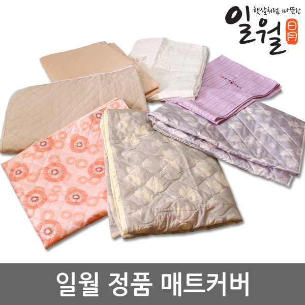 일월 정품 매트커버/온수매트/전기매트/일월매트/패드 상품이미지