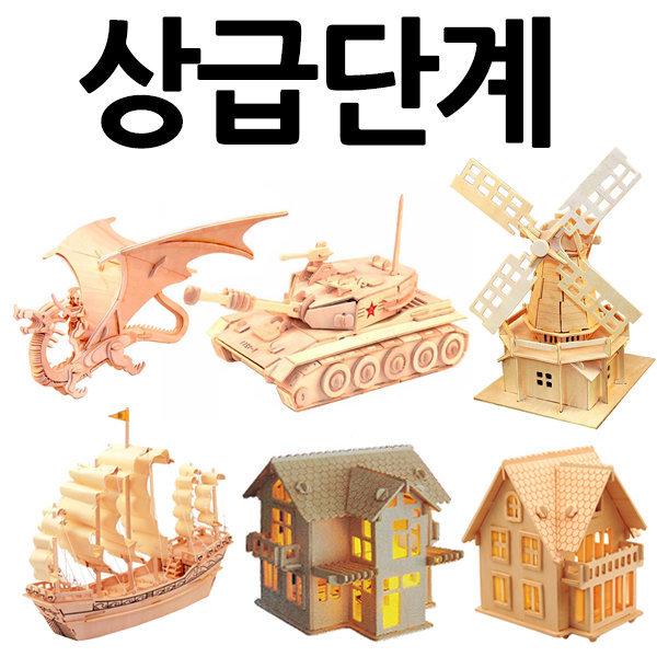 프라모델/원목입체조립퍼즐/DIY/만들기/조립/상급단계 상품이미지