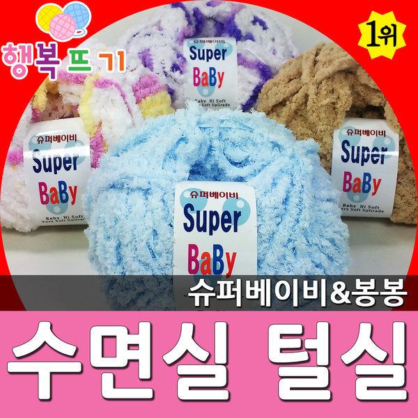 아기 수면실 슈퍼베이비 털실 뜨개실 수면사 목도리실 상품이미지