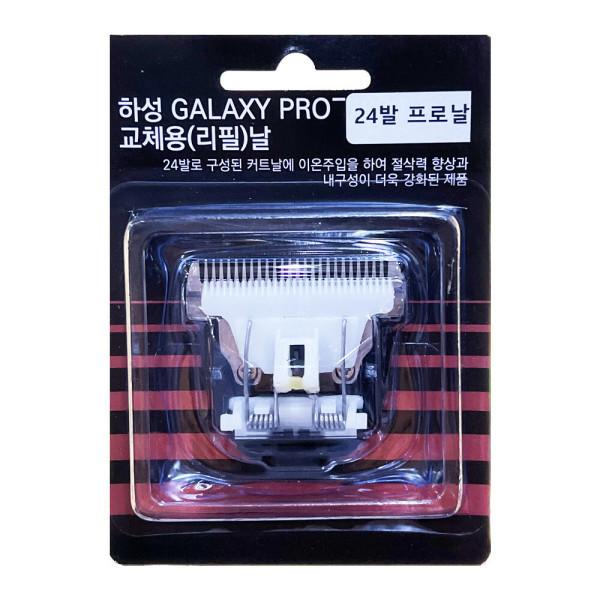 하성 전자 이발기 (HS 303 / Pro 300) 교체용날 애견 상품이미지