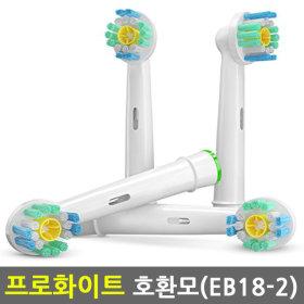 오랄비전동칫솔모 브라운 프로화이트 EB18-2 호환전용