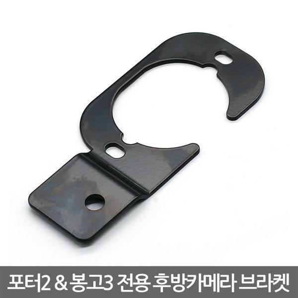 포터2봉고3전용후방카메라브라켓세트케이스장착마감재 상품이미지