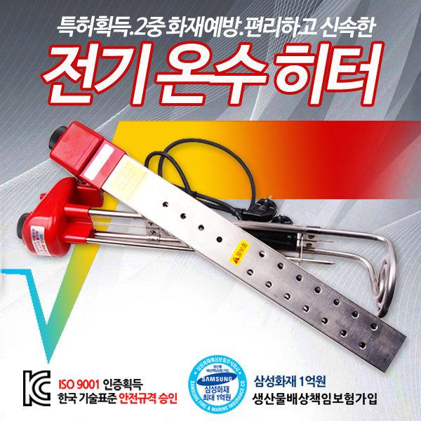 돼지꼬리/전기히타/전기히터/전기온수기/물히터 상품이미지