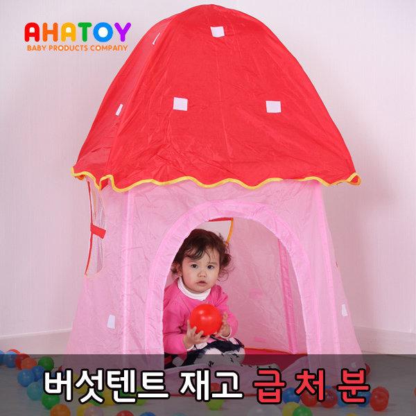 아하토이/버섯텐트/볼텐트/유아텐트/어린이텐트/텐트 상품이미지