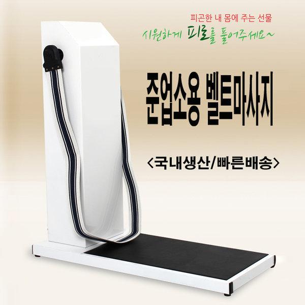 헬스매니아/국산 준업소용 벨트마사지/공장직영판매 상품이미지