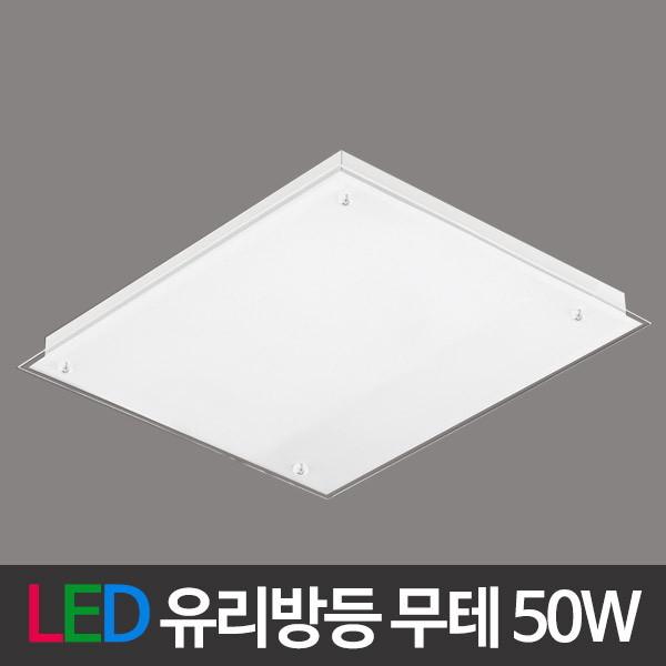 동성조명  LED 유리방등 무테 50W LG칩 LED조명 LED등 상품이미지