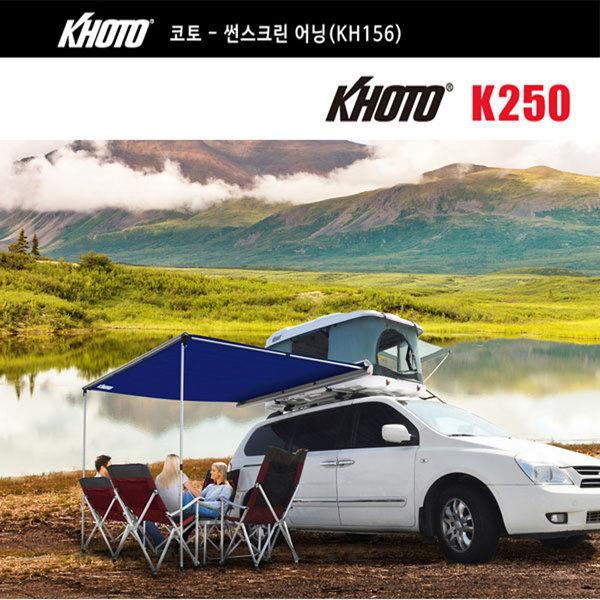 코토 어닝 K250/썬스크린 어닝/KHOTO/천막/그늘막 상품이미지