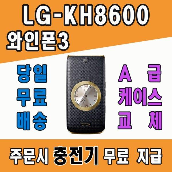 와인폰3/KT/KH8600/인기효도폰/폴더폰/중고폰/3G폰 상품이미지
