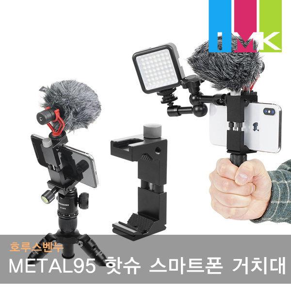 호루스벤누 METAL95 핫슈 스마트폰 거치대 삼각대홀더 상품이미지