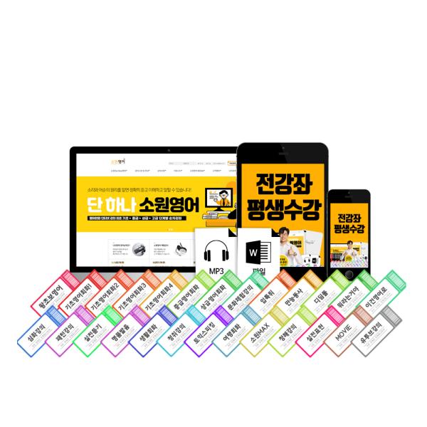 (한정수량) 평생소장 소원탭+추가할인+교재 8권 증정 상품이미지