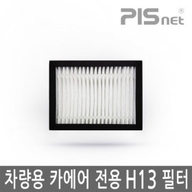 Car/Air Purifier/Exclusive/Filters/H13