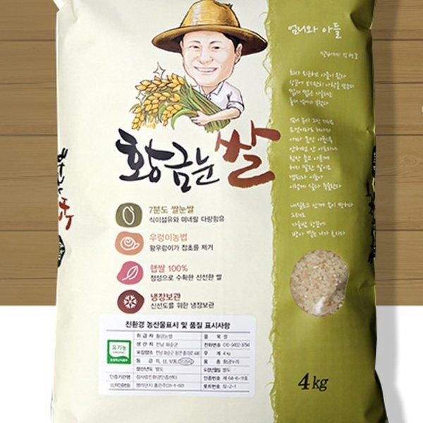 황금눈쌀 유기농 현미 4kg(7분도쌀)/1339407 상품이미지