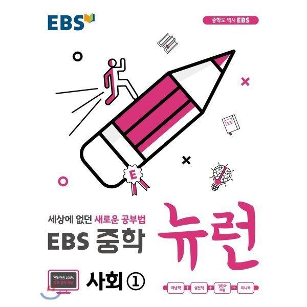 EBS 중학 뉴런 사회 1 (2019년용)  편집부 상품이미지