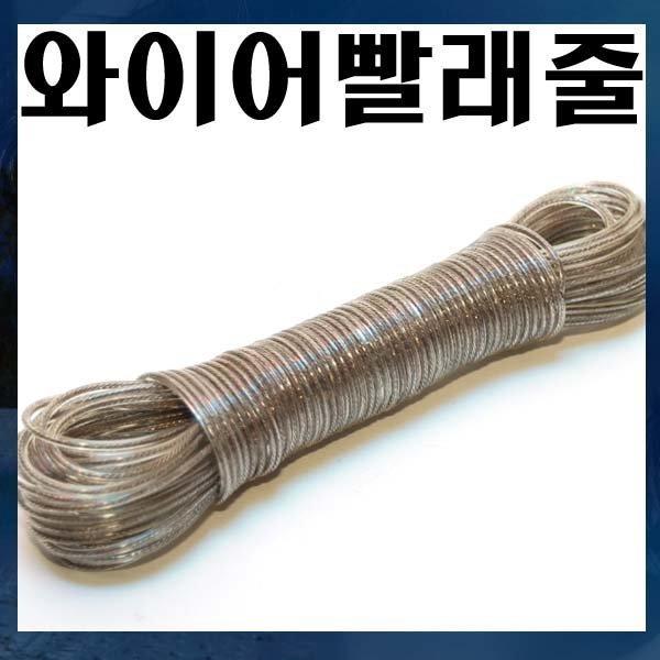 B149/빨래줄/와이어빨래줄/10m/20m/로프 상품이미지