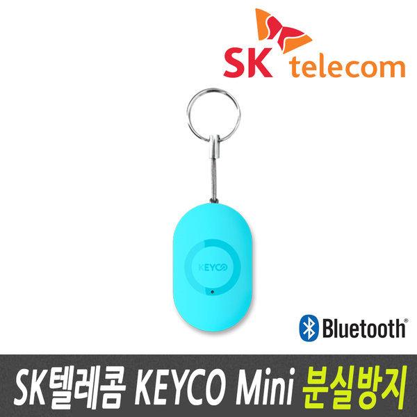 KEYCO Mini (블루) 키코 미니/분실방지/위치추적기 상품이미지