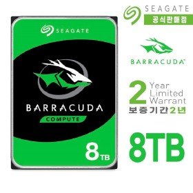 공식총판 8TB 바라쿠다 ST8000DM004 /HDD/데이터복구