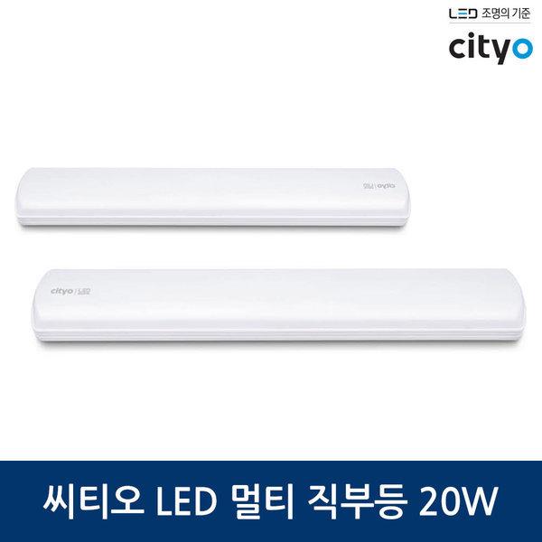 씨티오 LED 멀티 직부등 20W 욕실등 방습등 화장실등 상품이미지