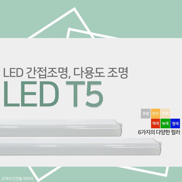 LED T5 / T5 형광등 / 간접조명 / 인테리어조명 상품이미지