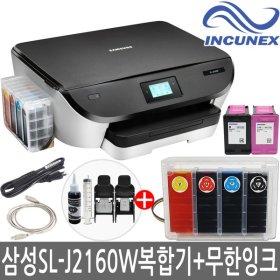 삼성 SL-J2160W 잉크젯복합기 무한잉크 프린터기 특가