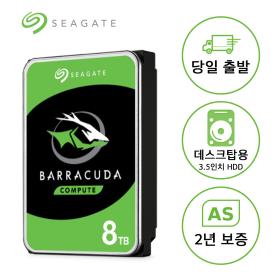 8TB Barracuda ST8000DM004 +정품+2년보증+우체국택배
