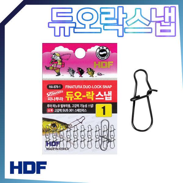 해동 피나투라 듀오락 스냅 HA-879 루어 미노우 도래 상품이미지