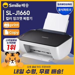 [삼성전자]SL-J1660 잉크젯복합기 프린터 / 총판 스마일배송 (SU)