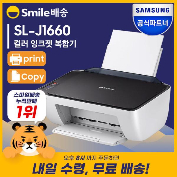SL-J1660 잉크젯복합기 프린터 / 총판점 잉크포함 (SU) 상품이미지