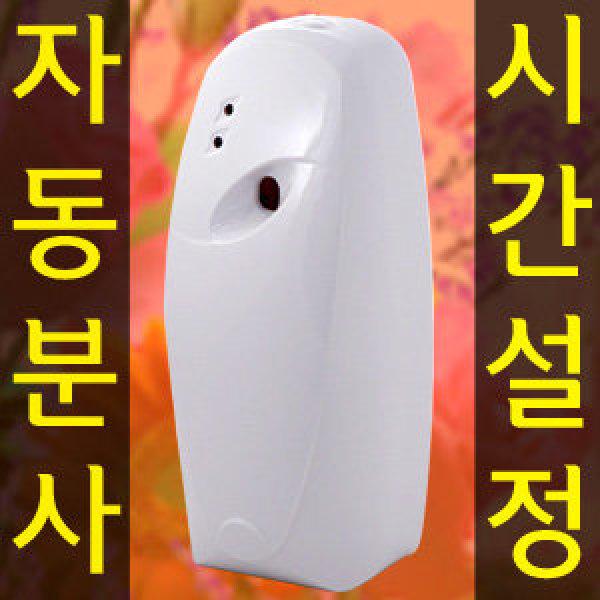 방향제 자동분사기 향분사기 실내 화장실 자동방향제 상품이미지
