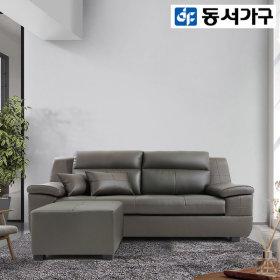테라 천연가죽 3인 소파+스툴 DF908960