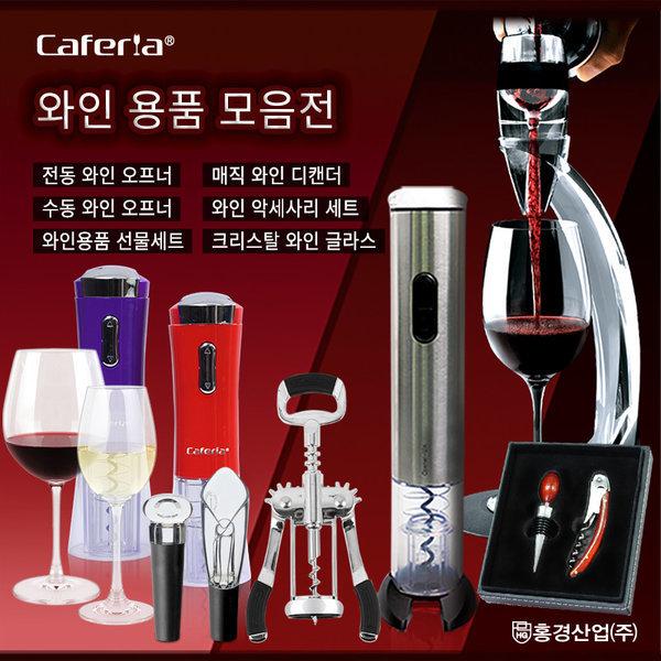 Caferia 와인용품/전동와인오프너/와인디켄터/와인잔 상품이미지